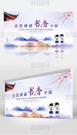 大气中国风水墨全民阅读书香中国展板背景板