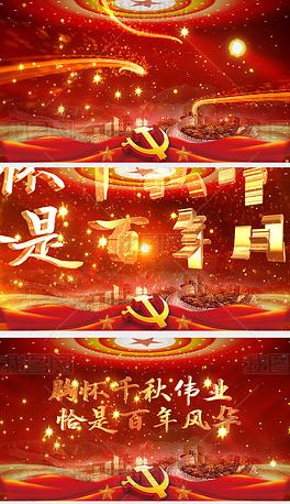 红色党政庆祝建党100周年标语口号视频模板