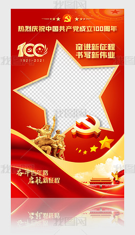 大气党政单位庆祝建党100周年拍照框KT板
