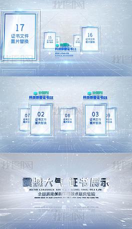 震撼大气科技感多证书多照片展示介绍AE模板