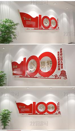 中国共产党建党100周年党建文化墙党员会议室