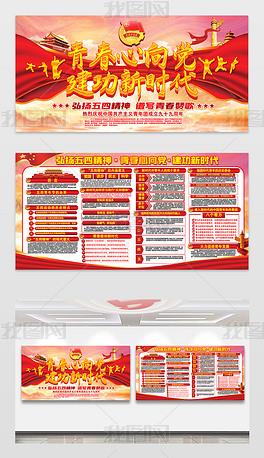 五四青年节展板宣传栏
