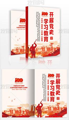 中国共产党成立100周年党史画册封面设计