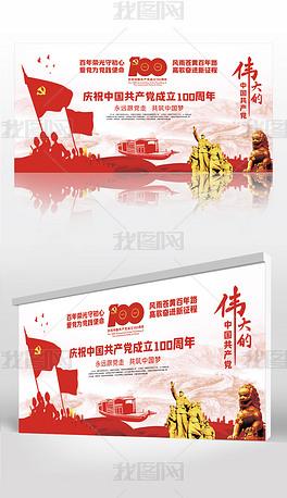 七一建党节建党100周年宣传栏设计