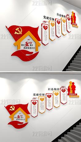 3D做好五心服务社区文化墙社区街道文化墙楼梯