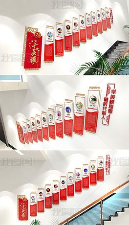 中式红色十大英模人物部队文化墙党建文化墙模板