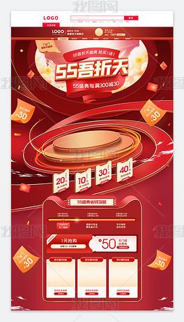 2021红色天猫55吾折天盛典食品零食首页