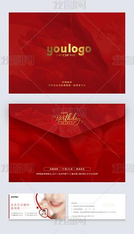 高端简约红色喜庆背景生日快乐贺卡明信片设计