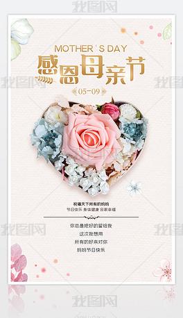 清新简约大气感恩母亲节创意活动促销海报设计