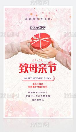 浪漫文艺小清新母亲节海报商场促销海报