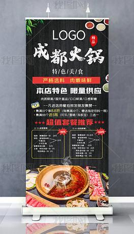 成都四川美味火锅易拉宝X展架促销美食海报设计
