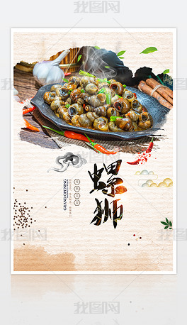 中国风爆炒螺狮餐饮美食海报