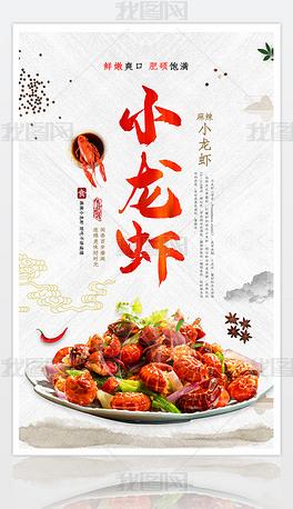 中国风麻辣小龙虾餐饮美食海报