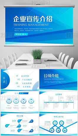 蓝色大气公司企业宣传简介介绍动态PPT模板