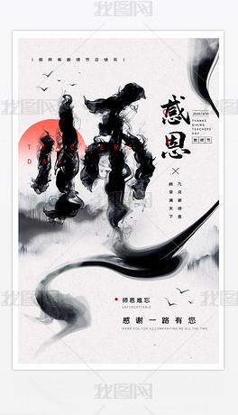 中式淡雅感恩教师节海报设计