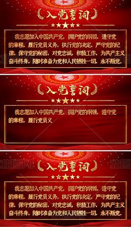 红色入党誓词ae模板(含成品视频)