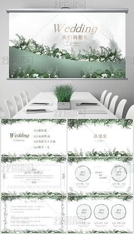 绿色小清新水彩风爱情结婚婚礼PPT封含PS