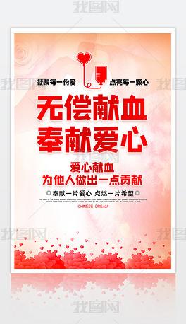 大气无偿献血爱心献血海报设计