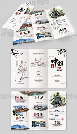 中国风印象中国旅游海报旅游三折页展板