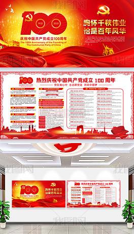 党的光辉历程中国共产党建党100周年专栏