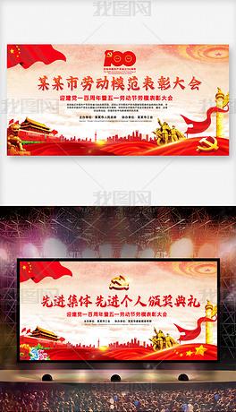劳动模范表彰大会先进个人颁奖典礼舞台背景展板