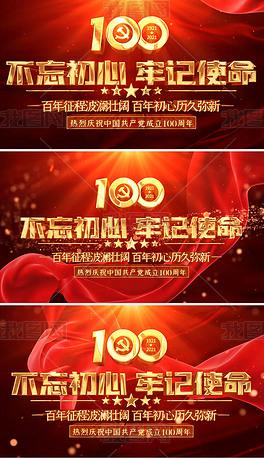 红色大气建党100周年片头(含成品)