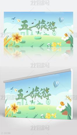 五一去哪儿出游旅游背景展板海报设计模板