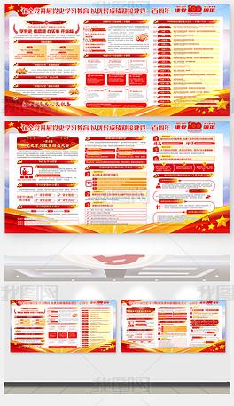 建党100周年多联党史学习教育学党史展板挂画