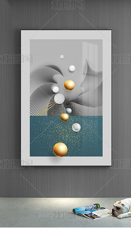 现代简约3D立体球轻奢抽象几何玄关过道装饰画