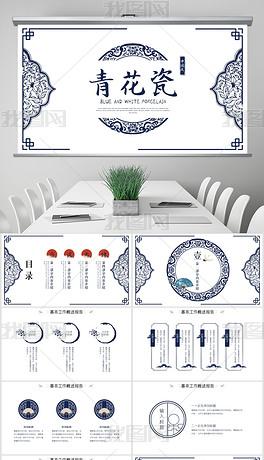 蓝色青花瓷陶瓷传统文化古香古色中国风ppt