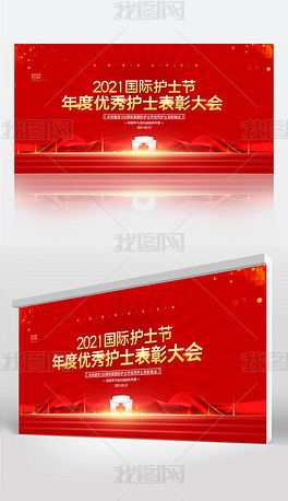 红色大气512国际护士节表彰大会背景展板