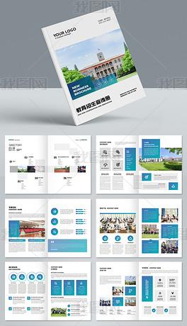 简约学校教育培训招生画册宣传册设计模板