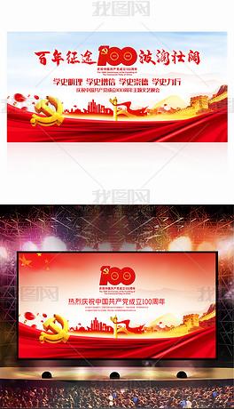 红色大气七一建党100周年党政党建展板设计