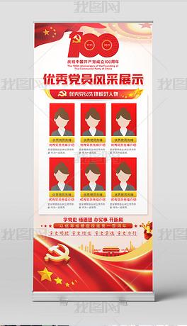 优秀党员风采社区基层党组织照片展示展板易拉宝