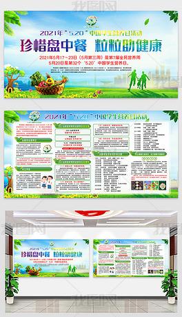 2021中国学生营养日全民营养周宣传栏展板
