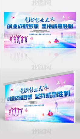 炫彩创新创业大赛企业会议背景展板