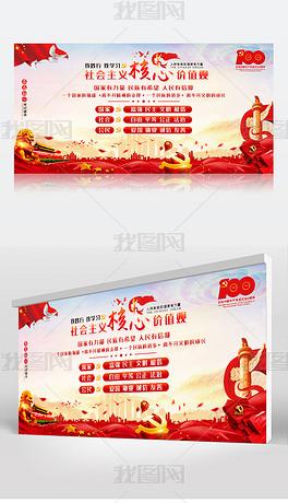 党建社会主义核心价值观建党100周年宣传展板