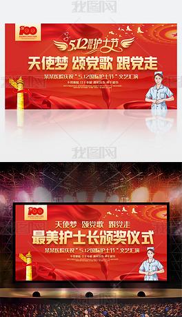 大气庆祝512国际护士节颁奖仪式文艺晚会背景