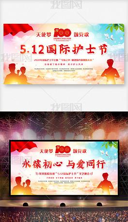 大气庆祝512国际护士节文艺晚会背景