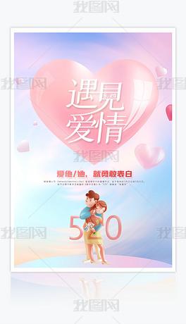 520情人节表白日促销海报展板背景