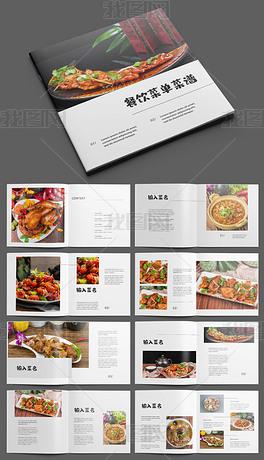 方形餐饮菜单菜谱宣传画册食品宣传册设计模板