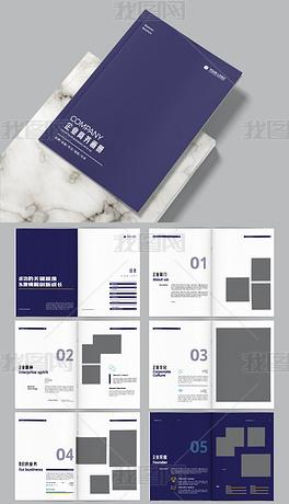 蓝色极简企业商务画册企业文化宣传册设计模板