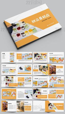横板橙色甜品蛋糕店宣传册画册设计模板