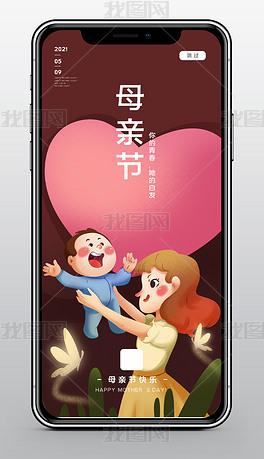 母亲节海报感恩母爱母亲节宣传手机海报设计模板
