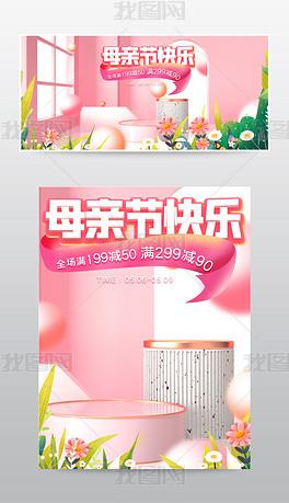 母亲节海报淘宝天猫母亲节海报模板6