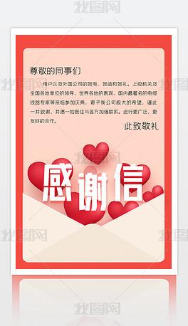 唯美红色感谢信海报设计