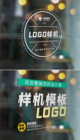 logo橱窗玻璃标志样机