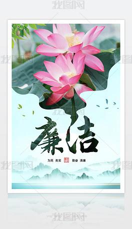 中国风创意荷花廉洁展板挂画