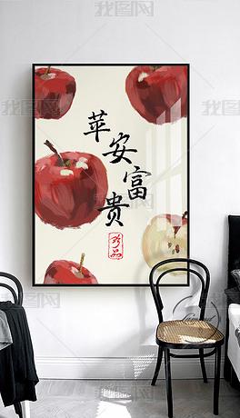 现代简约文艺小清新新中式手绘苹果水果装饰画