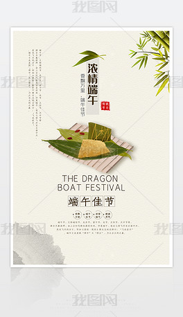 创意中国风端午佳节端午节海报